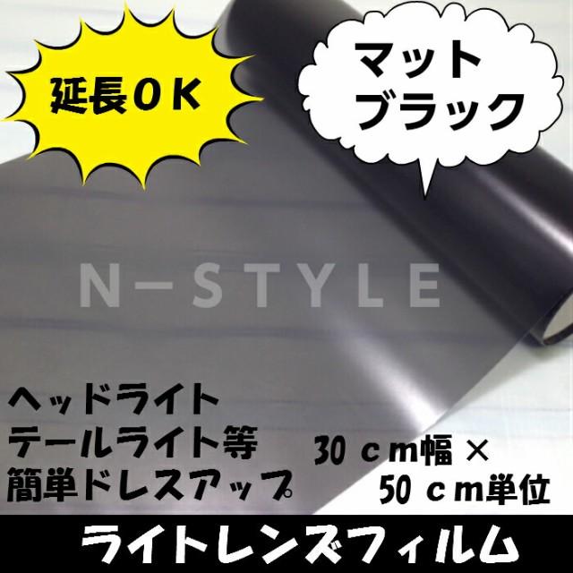 カーライトレンズフィルム30cm×50cm単位マッ...