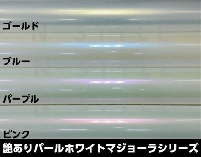 カーラッピングシートA4サイズ 艶ありパールホワ...