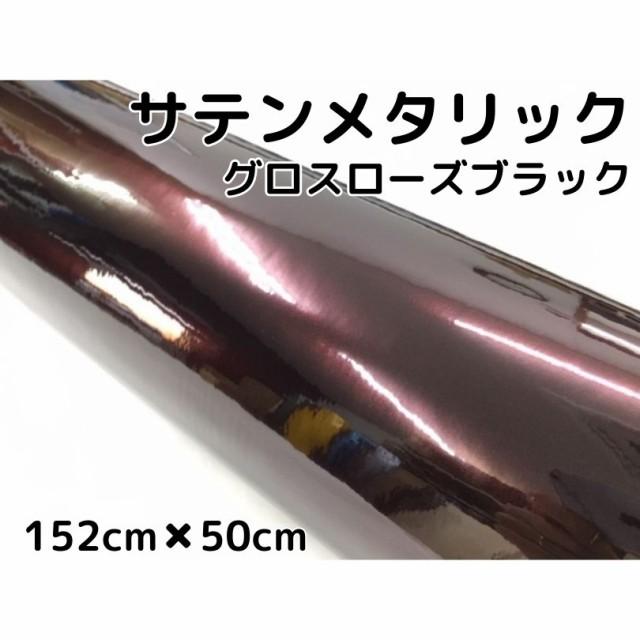 サテンメタリックグロス 152cm×50cm艶ありロ...