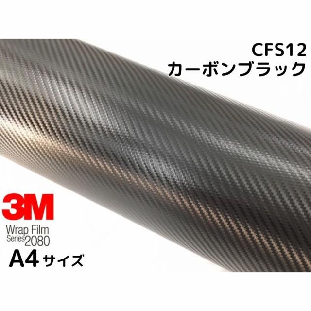 3M ラッピングシート A4サイズ  ブラック 208...