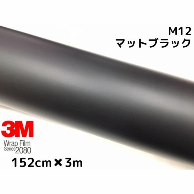 3M ラッピングシート 152cm×3m  マットブラ...