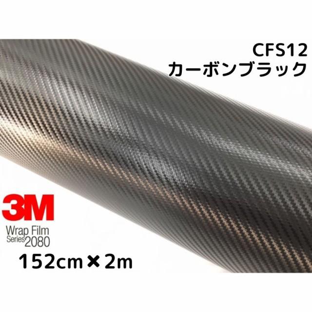 3M ラッピングシート 152cm×2m  ブラック 208...