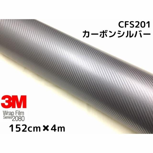 3M ラッピングシート 152cm×4m  シルバー2080...