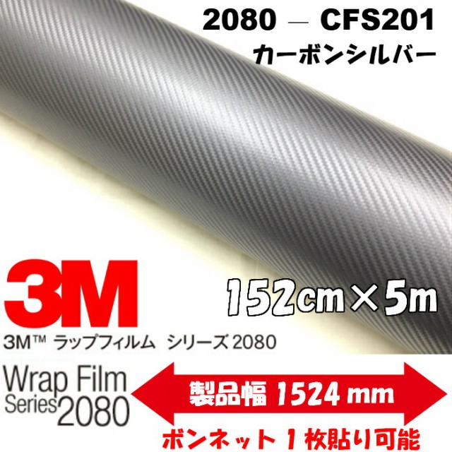 3M ラッピングシート 152cm×5m  シルバー2080...
