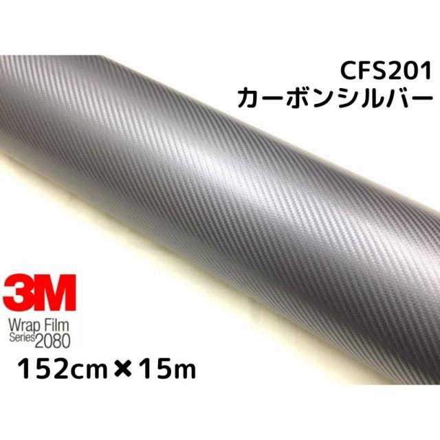3M ラッピングシート 152cm×15m  シルバー208...