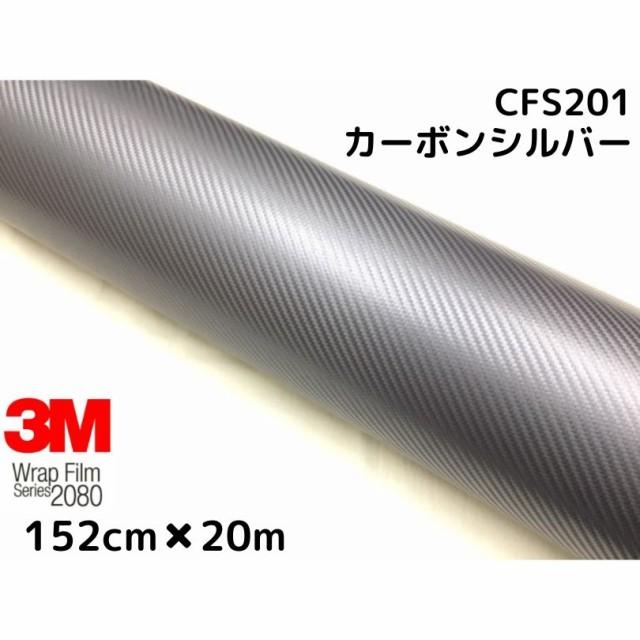 3M ラッピングシート 152cm×20m  シルバー208...
