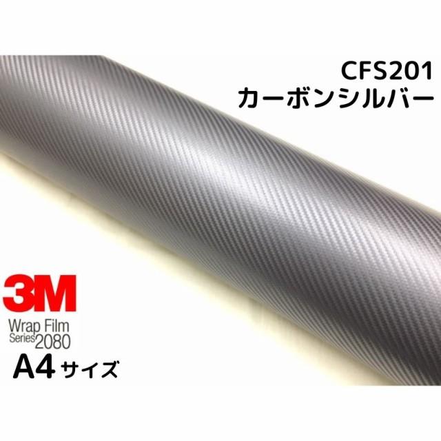 3M ラッピングシート A4サイズ シルバー2080...
