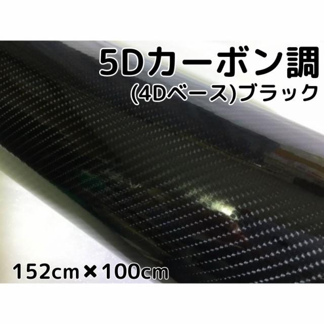 送料無料!期間限定5Dカーボンシート152cm×1...