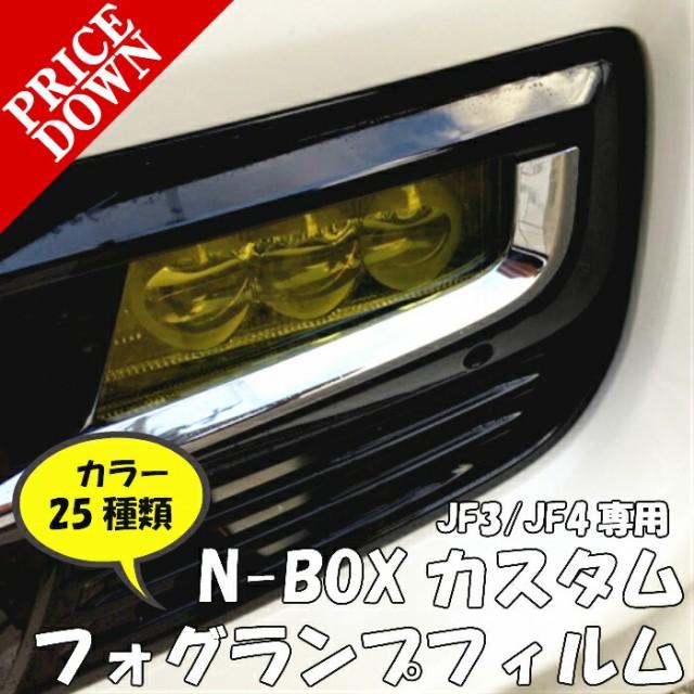 メール便対応!N-BOXカスタム専用 フォグランプレ...
