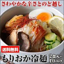もりおか冷麺 (2食×10)【送料無料】 盛岡冷麺 ...