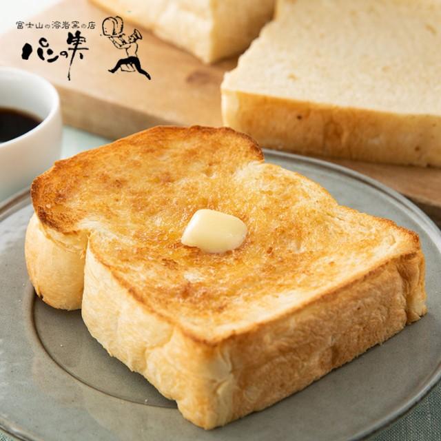 ブレッド パンの実(2本) 食パン 富士山の溶岩窯...
