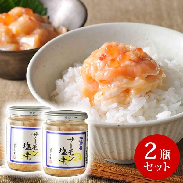 サーモン塩辛 2瓶セット 自家用 ご飯のお供 ハラ...