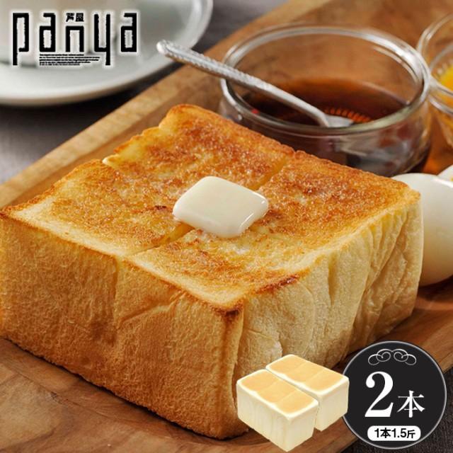 Panya芦屋 プレミアム食パン 1.5斤×2本 高級 食...