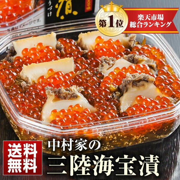 お中元 ギフト 三陸海宝漬(350g) 中村家 海宝漬 ...