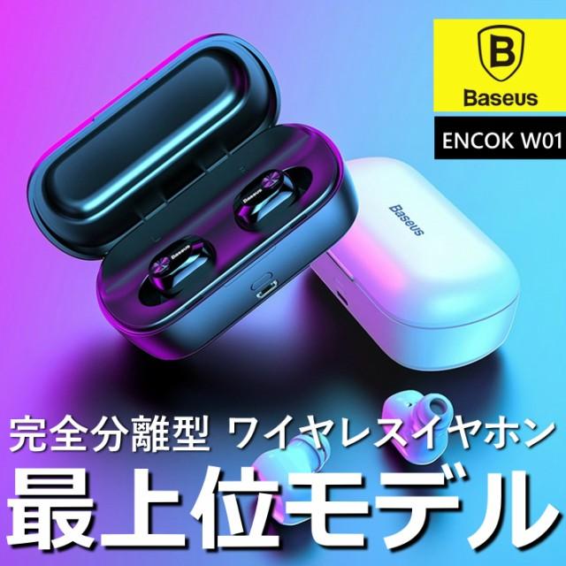 最上位モデル ワイヤレスイヤホン Baseus W01 防...