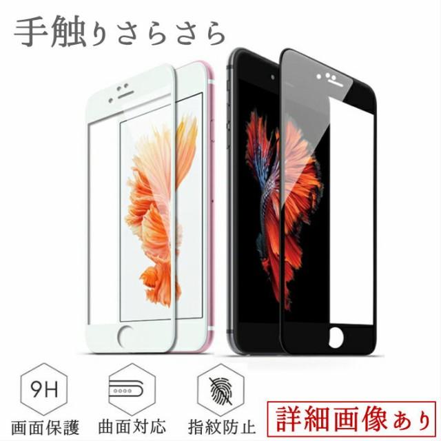 iPhone 全面保護 強化ガラスフィルム 反射防止 指...