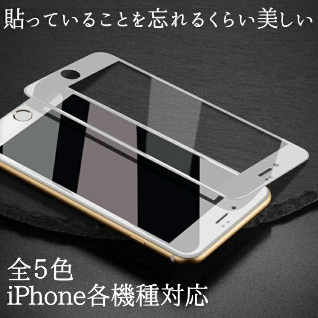 iPhone 3D全面保護強化ガラスフィルム 硬度9H 0.3...
