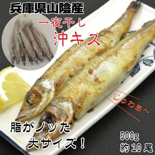 一夜干し 沖キス (大) 500g 約10尾 兵庫県...