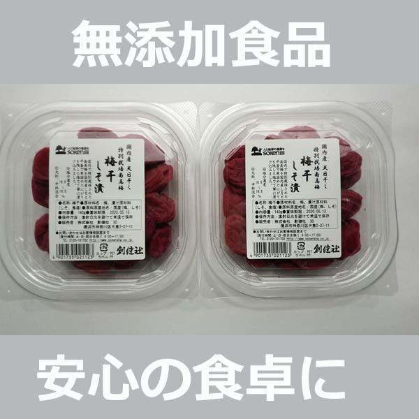 無添加 国内産特別栽培南高梅梅干 【しそ漬】140g...