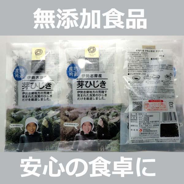 無添加 北村物産 伊勢志摩産 芽ひじき 20g×3袋
