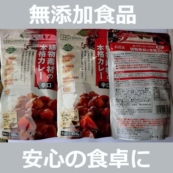 無添加 植物素材の本格カレールゥ【辛口】フレー...
