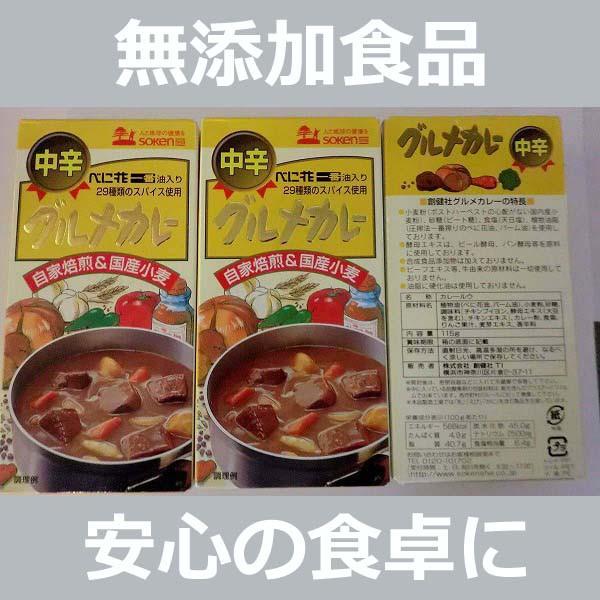 無添加 グルメカレールゥ【中辛】115g×3袋