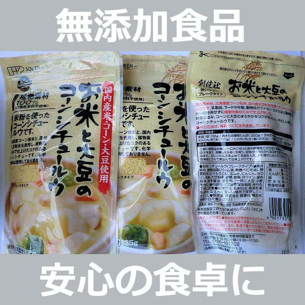 無添加 お米と大豆のコーンシチュールゥ 135g×3...