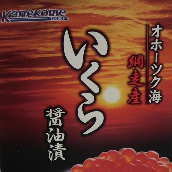 【無添加】北海道網走産 いくらの醤油漬け 300g