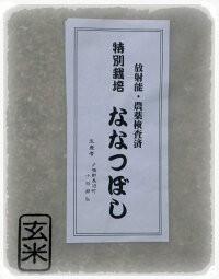 特別栽培 ななつぼし 玄米 5Kg×2袋 (天恵農場)