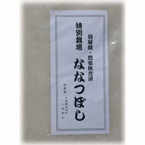特別栽培 ななつぼし 白米 5Kg×2袋 (天恵農場)