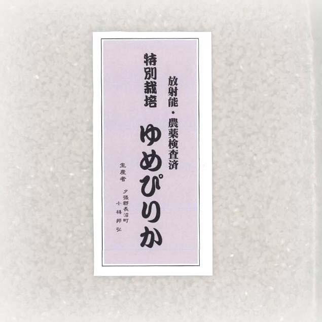 特別栽培 ゆめぴりか 白米 5Kg×2袋 (天恵農場)