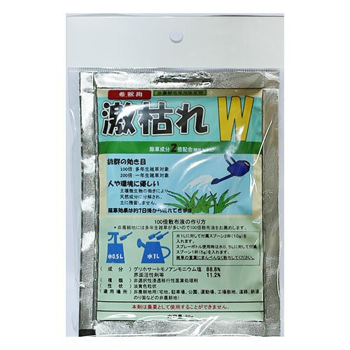 除草剤 激枯れW 50g 1袋(5L分)7個セット