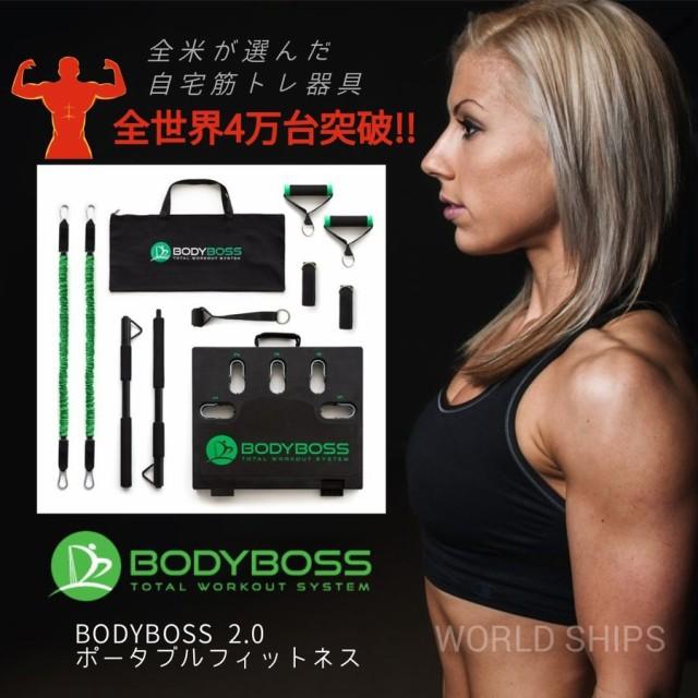トレーニング器具 自宅用 体幹 BODYBOSS トータル...