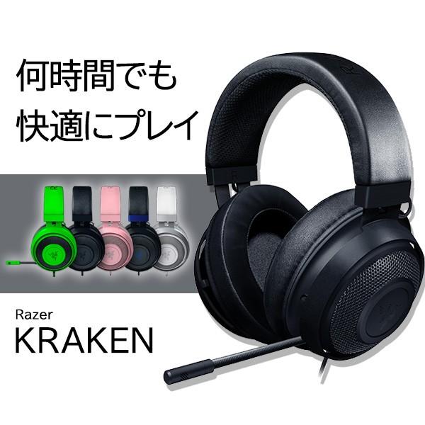 ゲーミング ヘッドセット Razer レイザー Kraken ...