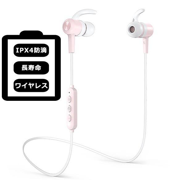 TaoTronics タオトロニクス TT-BH026 ピンク Blue...