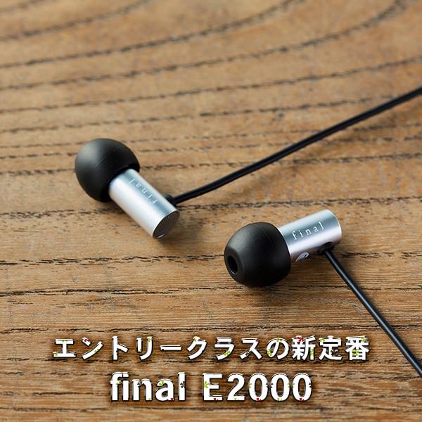 高音質 カナル型 イヤホン final ファイナル E200...