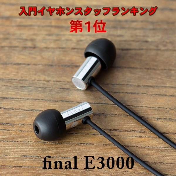 final ファイナル E3000 【FI-E3DSS】 高音質 イ...