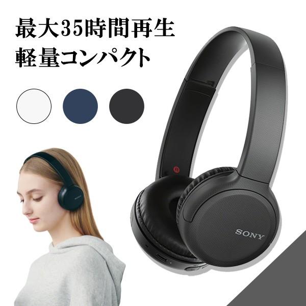 SONY ソニー WH-CH510 BZ 【ブラック】ブルートゥ...