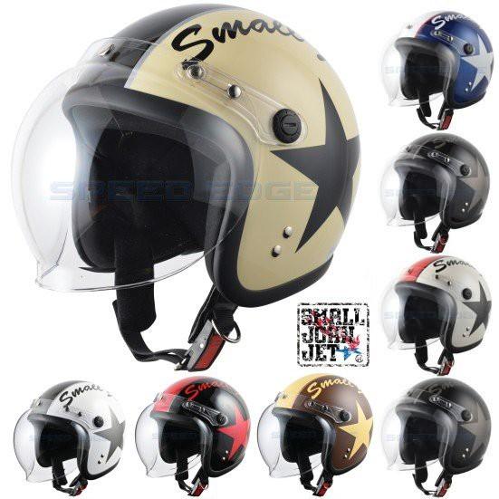 スモールジェットヘルメット スモールジョン(全8...