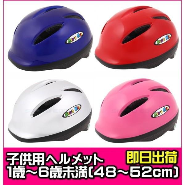 子供用(キッズ用) ヘルメット 1〜6歳未満(48cm...