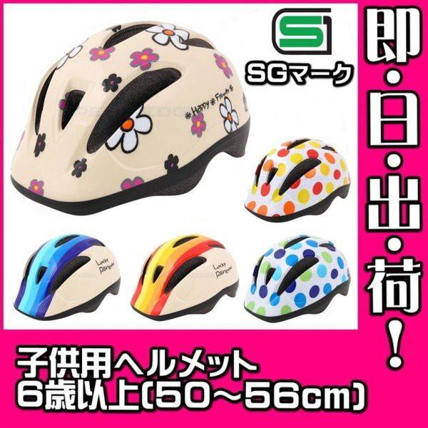 子供用(キッズ用) ヘルメット 6歳以上(50cm〜56...