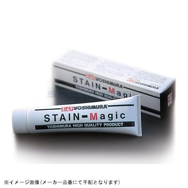 [919-001-0000] ヨシムラ ステンマジック/ステン...