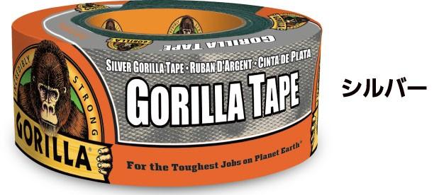 The Gorilla Glue Company ゴリラテープ シルバ...
