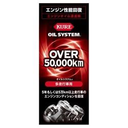 【在庫処分】呉工業(KURE) オイル添加剤 オイ...