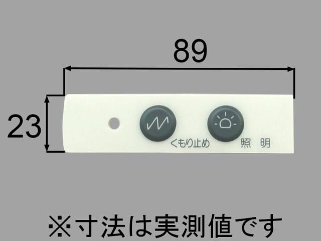 【メール便対応】LIXIL(サンウェーブ) スイッ...