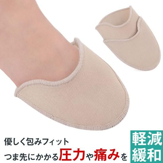 【送料無料】つま先カバーパッド フリーサイズ 2...