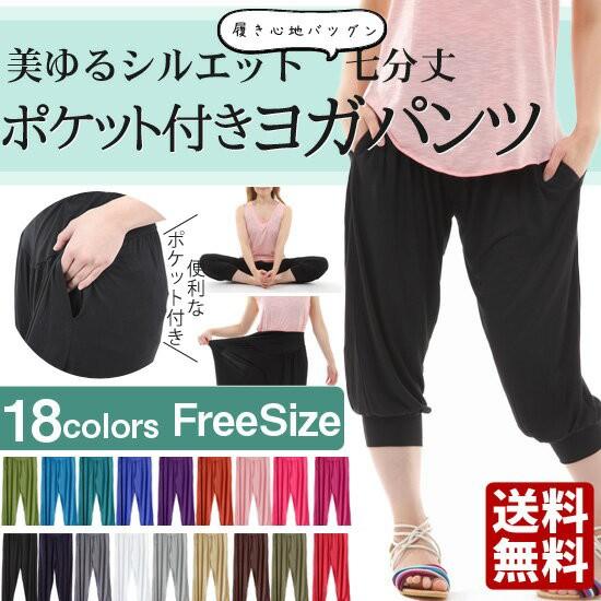 【送料無料】【全18色】レディース ヨガパンツ 七...