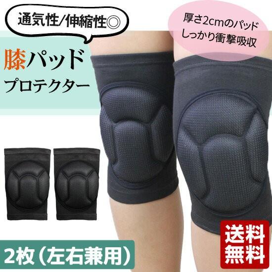 【送料無料】BOER 膝パッド 2個入 膝サポーター ...