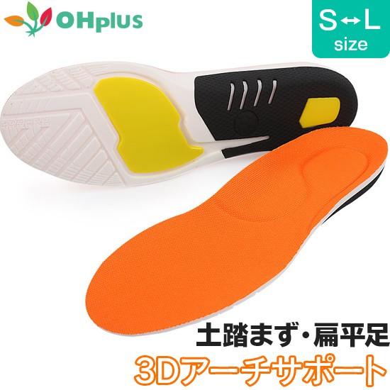 【送料無料】 土踏まずサポートインソール 3D立体...