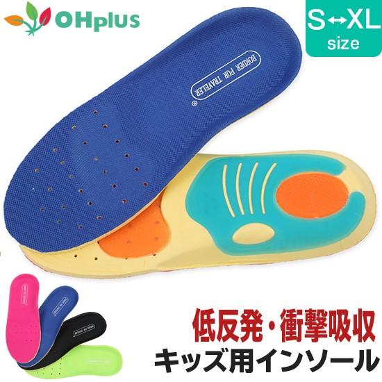 【送料無料】 キッズ・ジュニア用インソール S-XL...